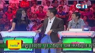 Khmer Game Shows - Are smarter than 5th grader? (Sinith)