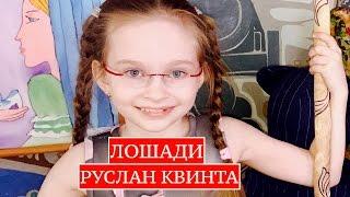 Лошади (Р. Квинта, М. Ньютон) Виктория Старикова 8 лет.