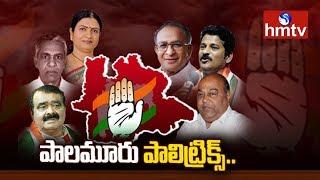 Special Focus On Palamuru Congress Politics