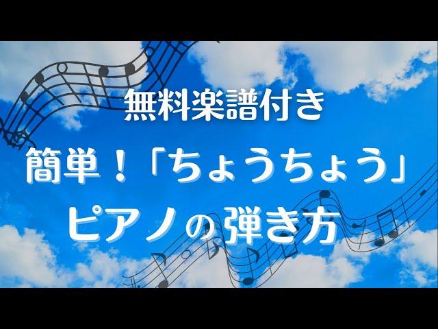 (無料楽譜付き)簡単!「ちょうちょう」のピアノ伴奏の弾き方