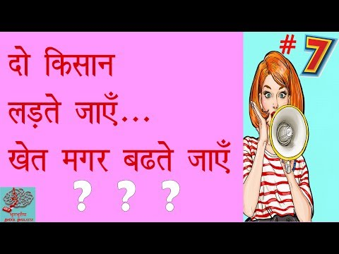 Hindi Paheli ❤ Paheliyan ❤ Hindi Riddles With Answers 2017 Bhool Bhulaiya Part 7