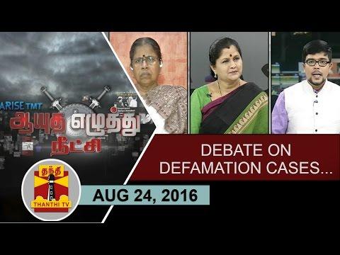 -24-08-2016-Ayutha-Ezhuthu-Neetchi-Debate-on-Defamation-Cases--Thanthi-TV