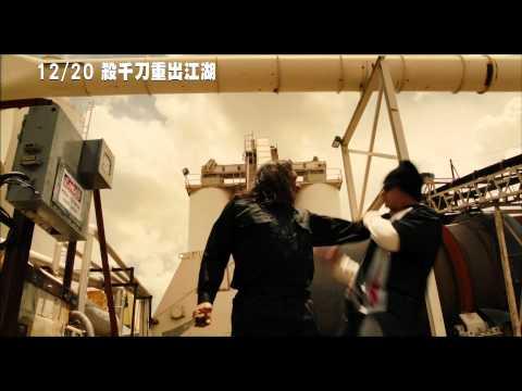 《殺千刀重出江湖》預告 12月20日重出江湖!