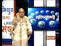 Bhavishyavani   21st February, 2018 ( full ) - Video