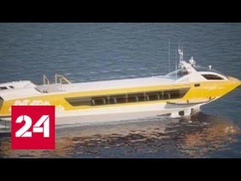 Скоростное судно на подводных крыльях испытают в конце лета - DomaVideo.Ru