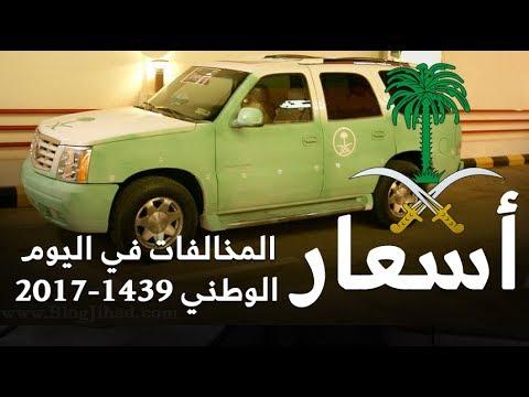 العرب اليوم - أسعار المخالفات للسيارات المعدلة