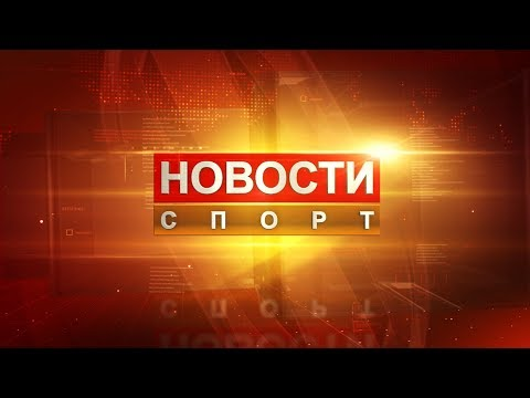 Новости спорта 14.03.2018 - DomaVideo.Ru