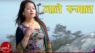 Jale Rumal by Roshan Lama & Parbati Karki