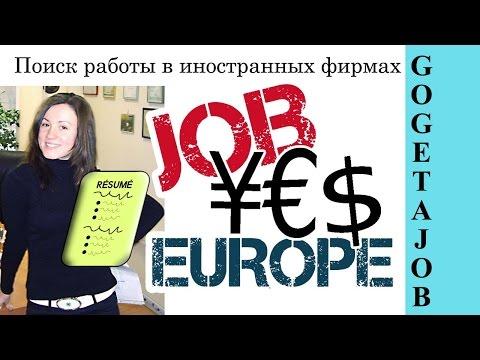 Как найти работу за границей - работа в европе, сша, канаде, австралии // алчность знаний