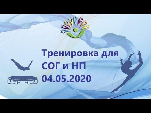 Тренировка 04.05.2020