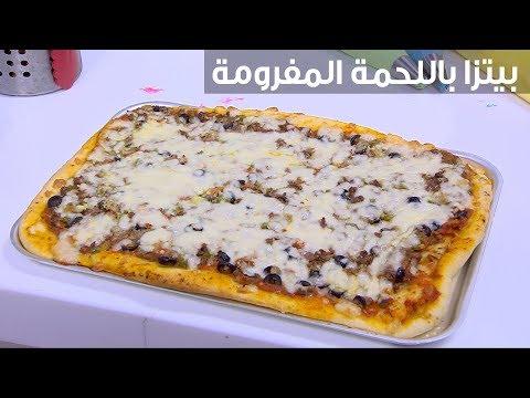 العرب اليوم - طريقة إعداد بيتزا باللحمة المفرومة