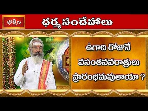 Do Vasantha Navarathri begin on Ugadi? || Dharma Sandehalu || Bhakthi TV
