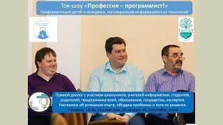 Видео ток-шоу «Профессия-программист!»