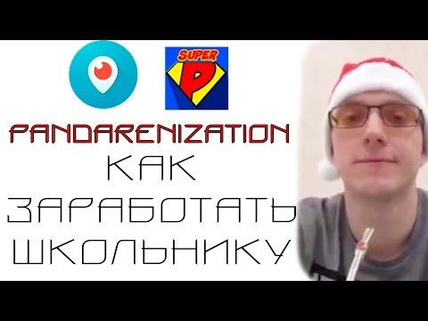 pandarenization как заработать школьнику