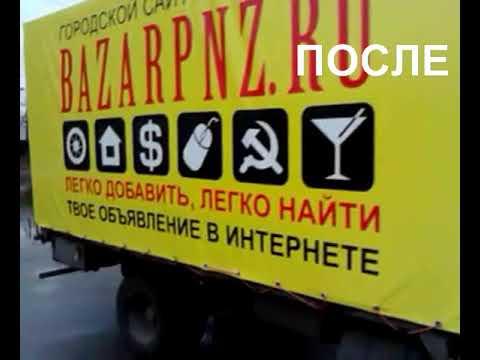 """Тент с рекламой для компании """"БАЗАР ПНЗ"""" г. Пенза"""