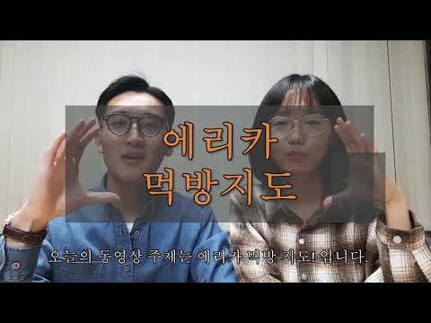 [ERICA국제처] 유학생의 세계 유튜브 공모전 우수상 : 유명커플