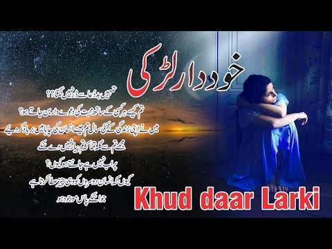 Good quotes - Khuddar Larki  Best life changing lines in Urdu hindi  Motivational quotes & poetry
