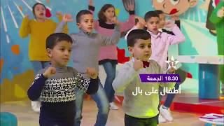 إعلان أطفال على بال - مغرب يتقدم إلى الأمام 12/07/2019