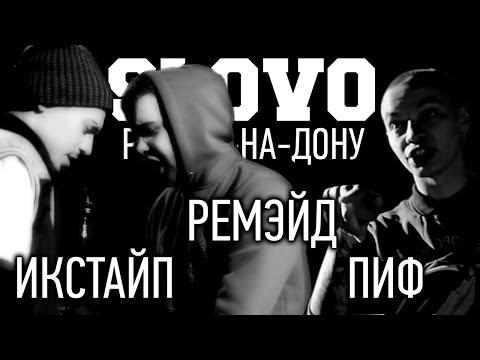 Slovo (Ростов), 1 сезор, Вызов 2х1: Икстайп & Пиф Vs Андрей Ремэйд (2014)