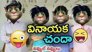 Vinayaka Chanda funny comedy video | Telugu Comedy King