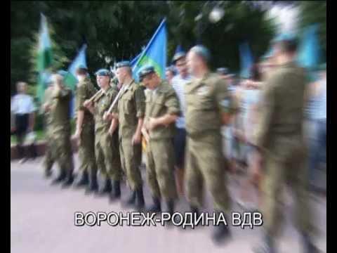ВДВ Воронеж фото 2012