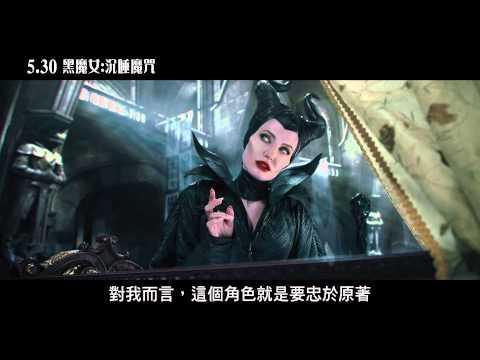 【黑魔女:沉睡魔咒】 完美化身篇5/30 與美同步上映【聚星幫電影幫】