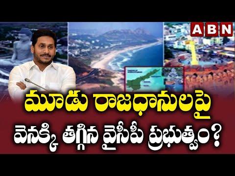 మూడు రాజధానులపై వెనక్కి తగ్గిన వైసీపీ ప్రభుత్వం? || YCP Government BackTracking On Three Capitals?