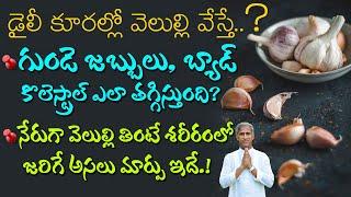 కూరల్లో వెలుల్లి రెబ్బలు వేస్తే ?   Health Benefits of Garlic ?   Dr Manthena Satyanarayana Raju