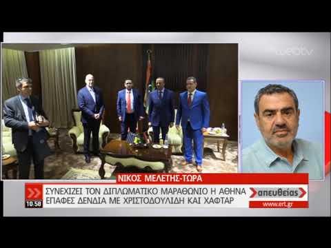 Διπλωματικές συναντήσεις Δένδια ενόψει και της υπογραφής του East Med   23/12/19   ΕΡΤ