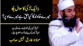 Aik Ladki Ka Sawal  Mere Husband Ka Kya Haq Hai Mere Upar by Maulana Tariq Jameel 2017 Bayan Latest HD Subscribe...