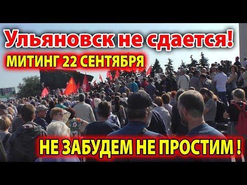 Ульяновск не сдается Митинг против людоедской пенсионной реформы - DomaVideo.Ru