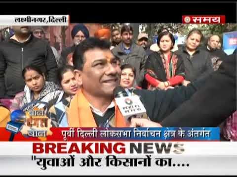 बोल दंगल बोल- दिल्ली विधानसभा चुनाव 2020 - लक्ष्मी नगर