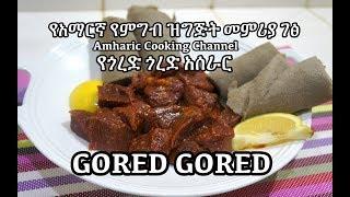 የጎረድ ጎረድ አሰራር  - Gored Gored - Amharic - የአማርኛ የምግብ ዝግጅት መምሪያ ገፅ