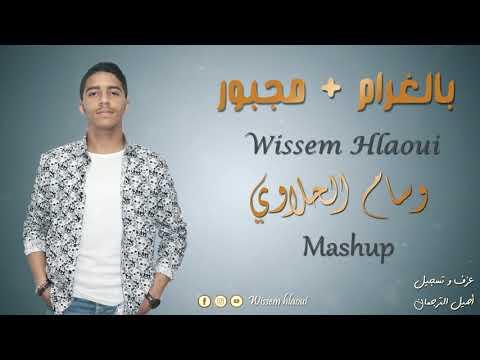 Belgharam/Majbour | (MASHUP) by Wissem Hlaoui | بالغرام/مجبور- وسام الحلاوي