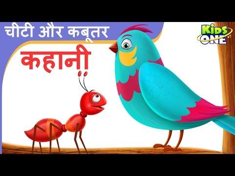 चीटी और कबूतर | नेकी के बदले नेकी | हिंद�