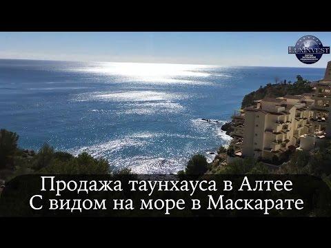 Таунхаус в Алтеа с видом на море. Недвижимость в Алтеа