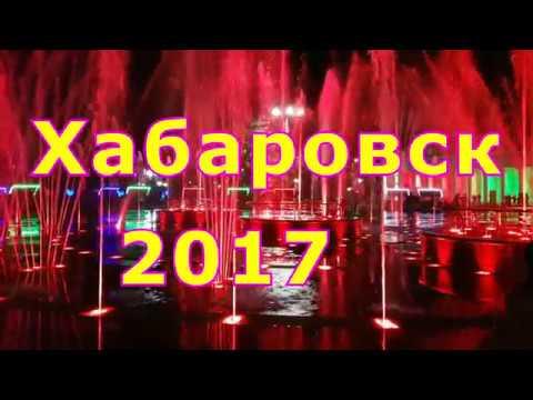 Пешеходный фонтан нанабережной запустили вХабаровске