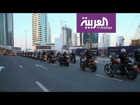 العرب اليوم - شاهد: مئات الدراجات في شوارع دبي