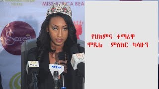 ETHIOPIA - የአራተኛ አመት የህክምና ተማሪ ሞዴል  ምስክር ካሳሁን - DireTube.com