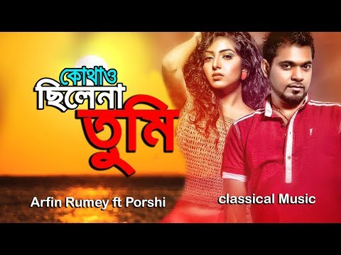 কোথাও ছিলেনা তুমি || Kothao Chile Na Tumi By Arfin Rumey Ft Porshi Classical Music 2019