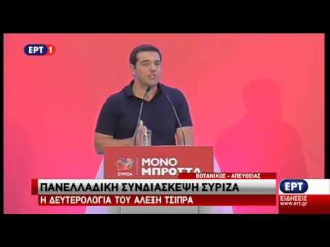 Αλ. Τσίπρας: Δεν θα επιτρέψουμε στο παρελθόν να επιστρέψει