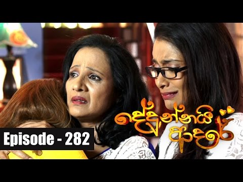 Dedunnai Aadare | Episode 282 09th December 2016