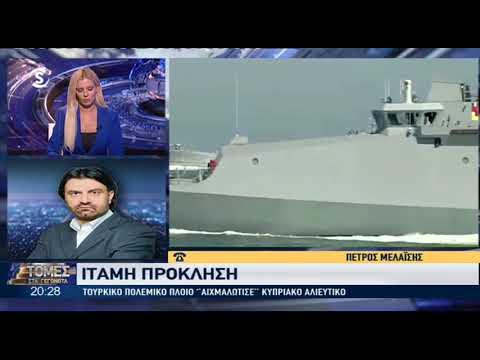 Video - Διάβημα στον ΟΗΕ για τη σύλληψη ψαράδων σε κυπριακό αλιευτικό