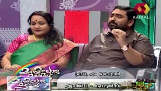 Video Manassiloru Mazhavillu   M Jayachandran and Family   | 30 03 2014 | Full Episode MP3, 3GP, MP4, WEBM, AVI, FLV November 2018