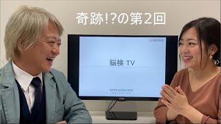 脳検TV第2回