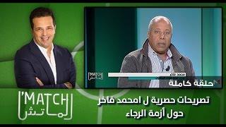 برنامج الماتش : تصريحات حصرية ل امحمد فاخر حول أزمة الرجاء