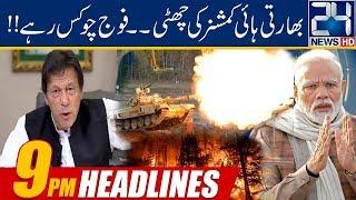 News Headlines | 9:00pm | 7 Aug 2019 | 24 News HD