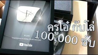 สื่อการเรียนการสอน ครูโอ๋กับโล่ 100,000 ซับที่รอคอย มาแกะกล่องรับโล่ไปพร้อมๆกัน - YouTube Silver Play Button Unboxing อื่นๆ อื่นๆ