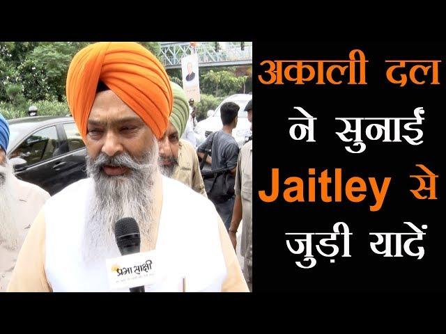 Shiromani Akali Dal के साथ BJP के रिश्ते प्रगाढ़ बनाने में Jaitley की रही अहम भूमिका
