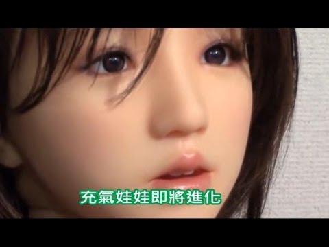 充氣娃娃升級機器人 可治療淫魔與快槍俠
